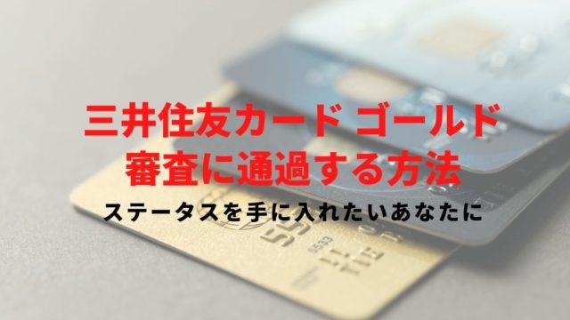 三井住友カード ゴールドの審査は厳しい?!通るためのチェックポイントと審査にかかる期間を解説