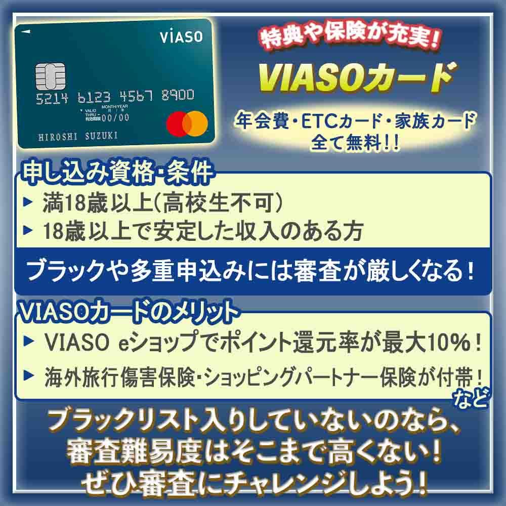 【VIASOカードの審査に通過する方法】審査時間や審査結果のチェック方法とは?