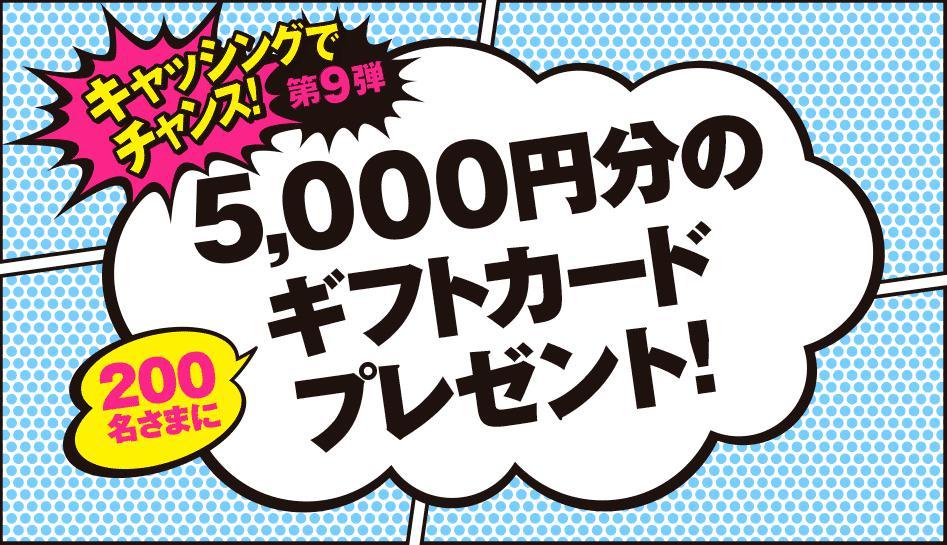 キャッシングでチャンス!5,000円のギフトカードプレゼントキャンペーン