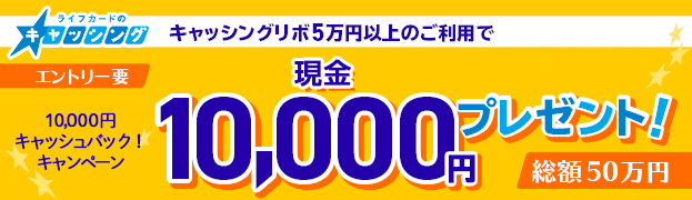 キャッシングを使って10,000円キャッシュバック!キャンペーン