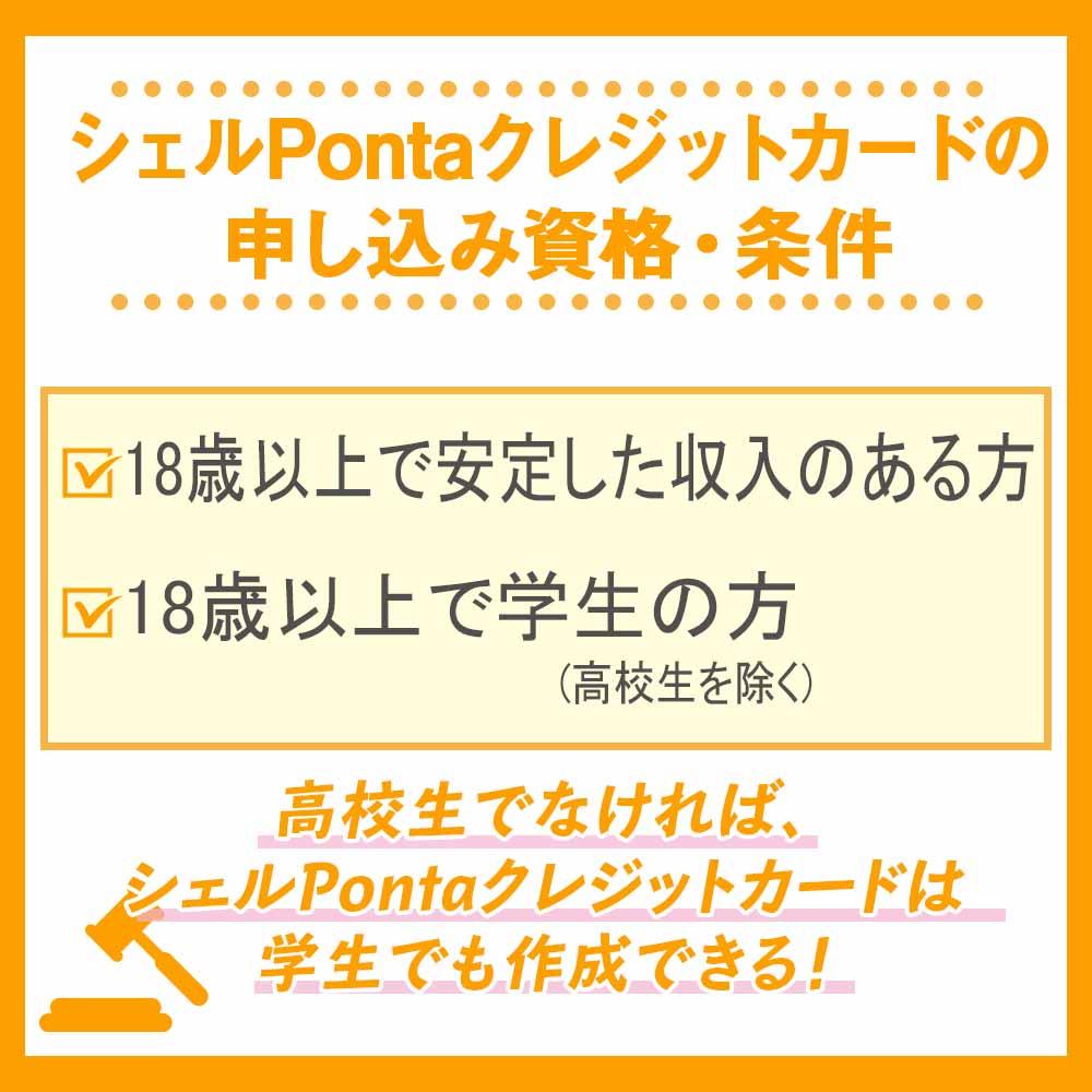 シェルPontaクレジットカードの申し込み資格・条件
