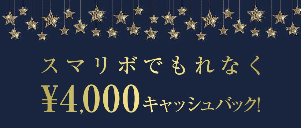 スマリボ新規登録・利用でもれなく4,000円キャッシュバック!