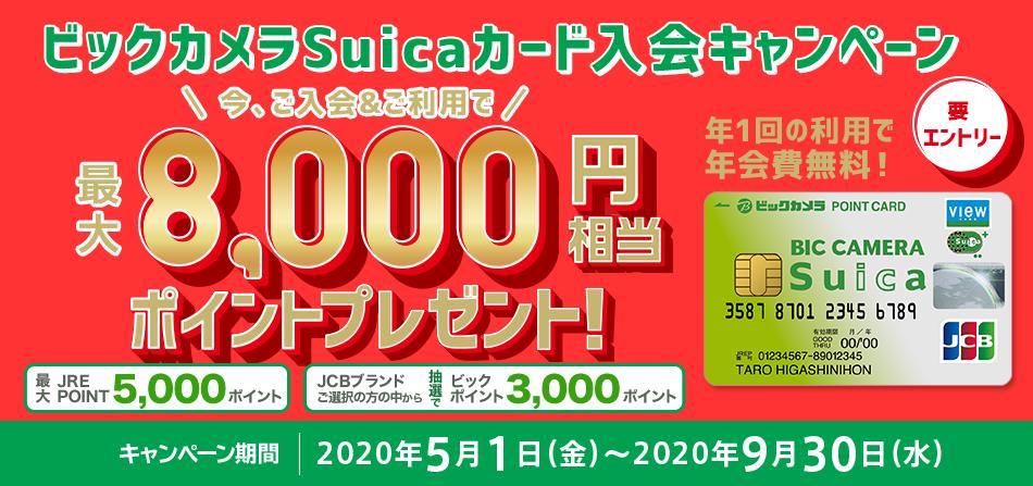 ビックカメラSuicaカードの入会キャンペーン