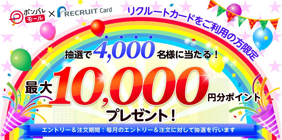 ポンパレモールの活用で最大10,000円分ポイントが還元