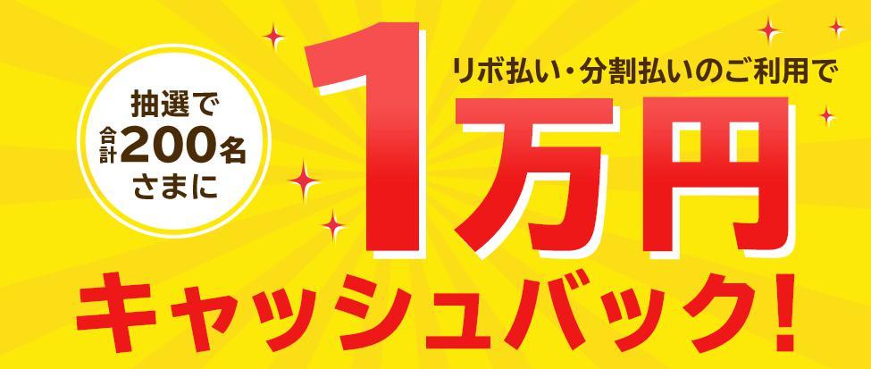 リボ払い・分割払いのご利用で1万円キャッシュバックキャンペーン