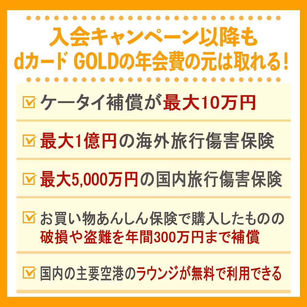 入会キャンペーン以降もdカード GOLDの年会費の元は取れる!