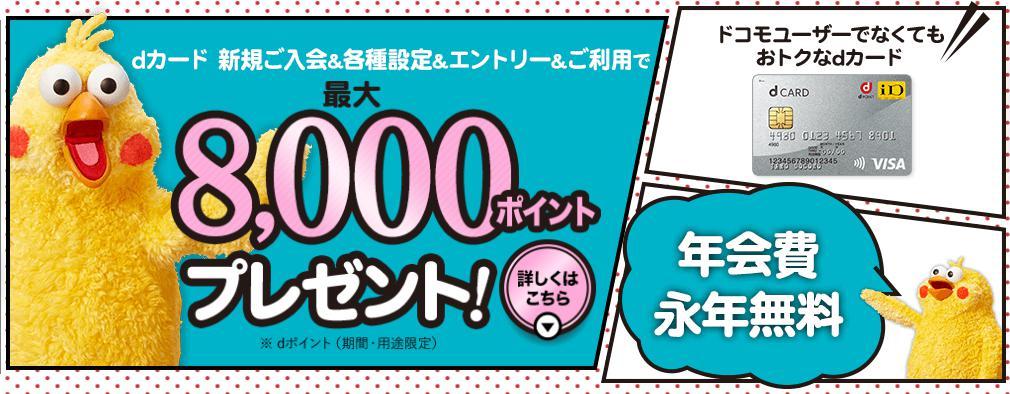 dカード入会8000ポイント