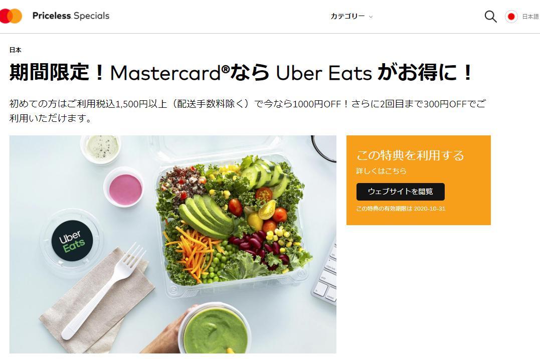 期間限定!MasterCardなら Uber Eats がお得に!