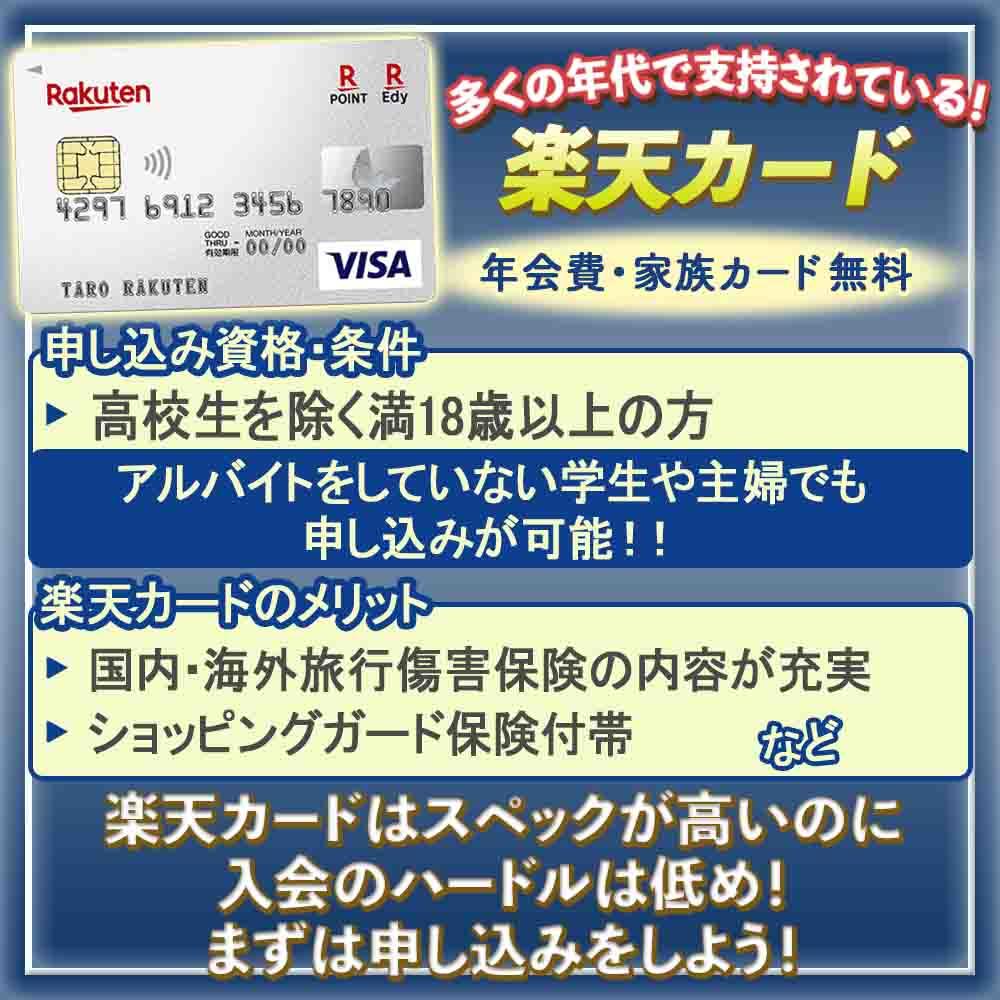 楽天カードの年齢は何歳から申込可能?楽天カードの申込基準を解説