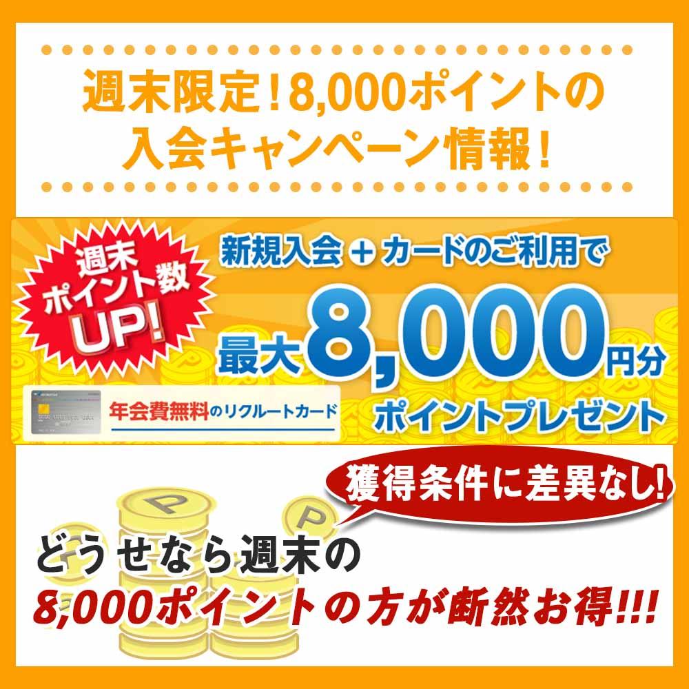 週末限定!8,000ポイントの入会キャンペーン情報!