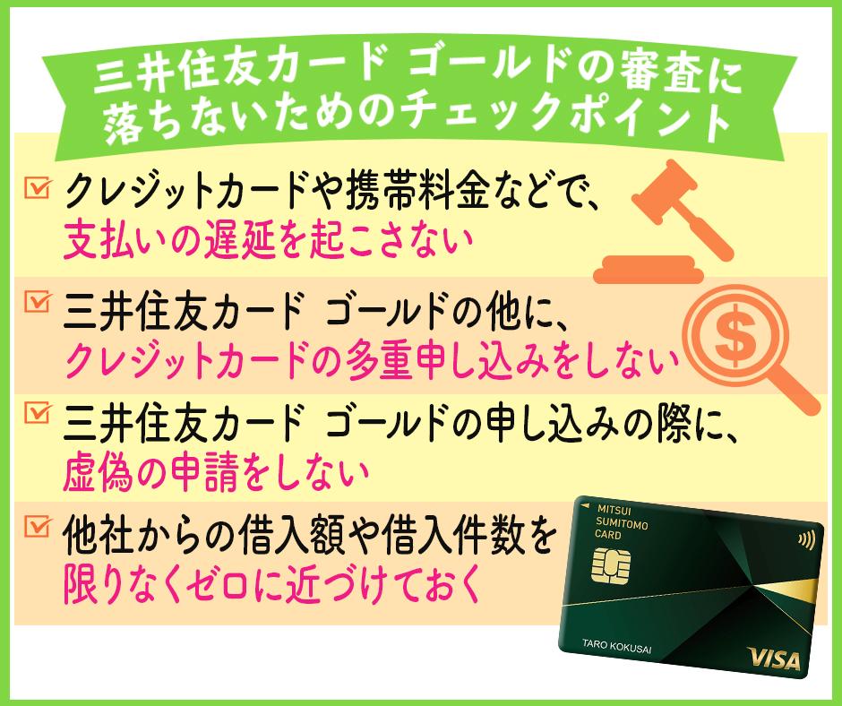 三井住友カード ゴールドの審査に落ちないためのチェックポイント