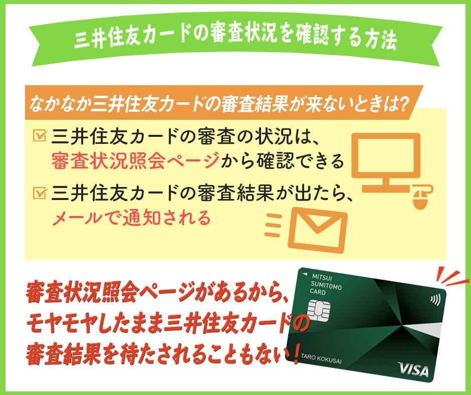 三井住友カードの審査状況を確認する方法