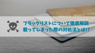 ブラックリストとは?クレジットカードやローンの審査が通らない時の確認方法や対処法を解説!