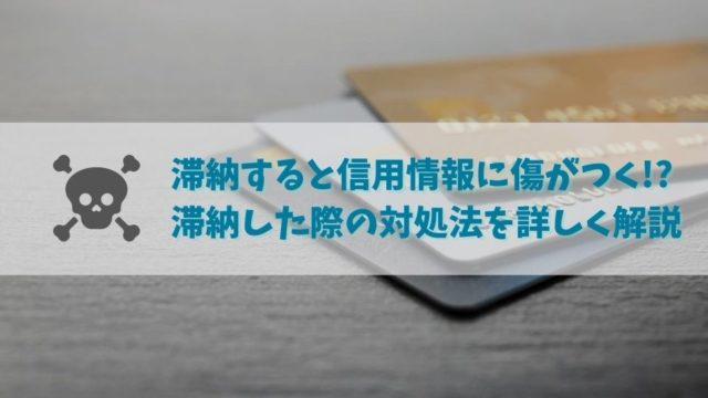 クレジットカードの利用料金を滞納したら信用情報は悪化!滞納時の対処法を解説