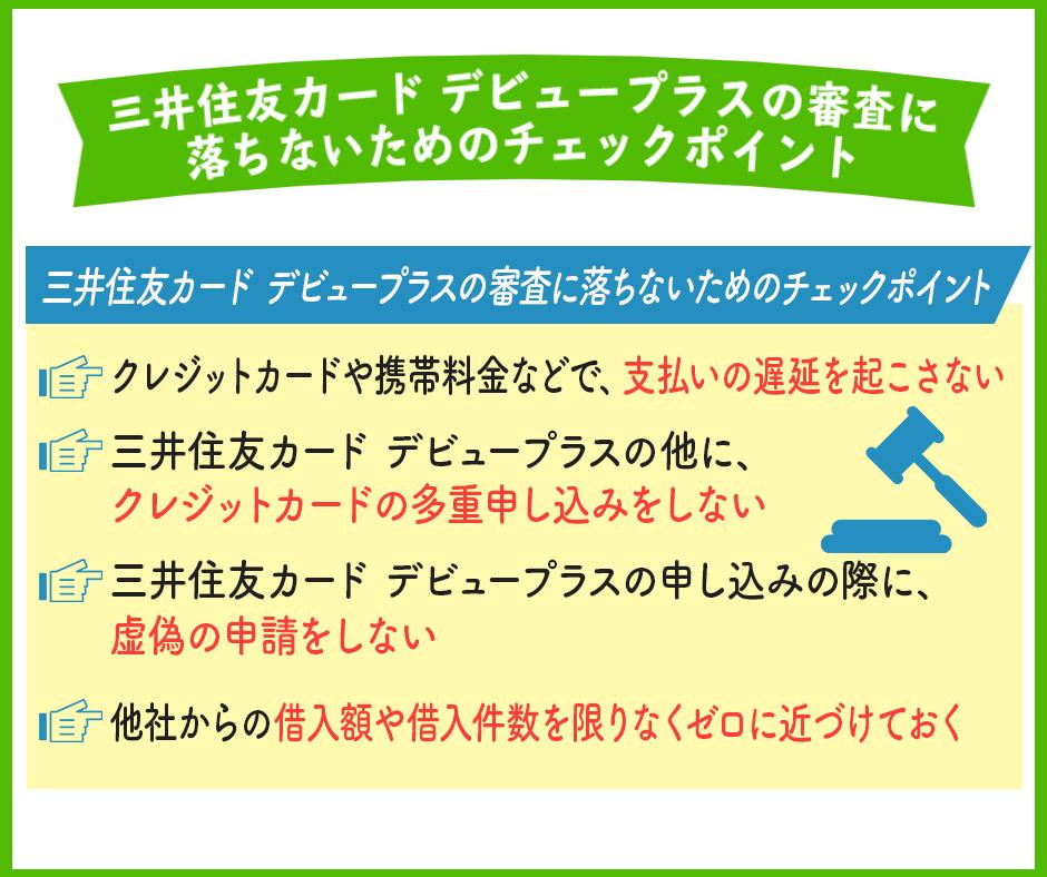 三井住友カード デビュープラスの審査に落ちないためのチェックポイント