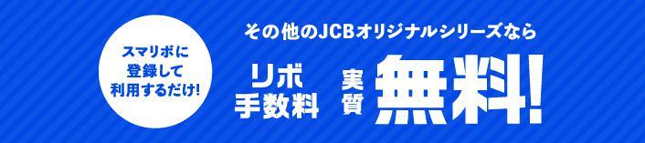 3か月分のスマリボ手数料実質0円キャンペーン