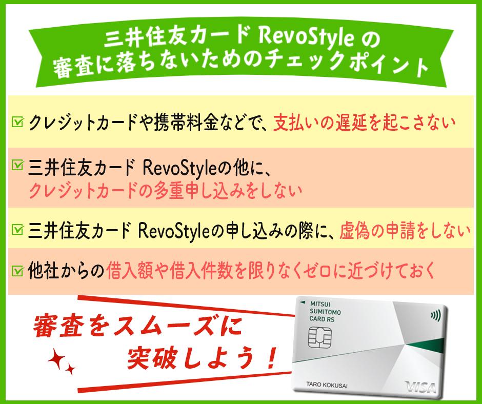 三井住友カード RevoStyle(リボスタイル)の審査に落ちないためのチェックポイント