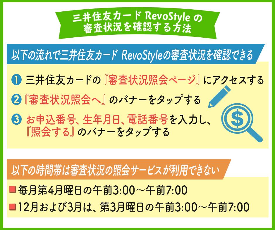 三井住友カード RevoStyle(リボスタイル)の審査状況を確認する方法