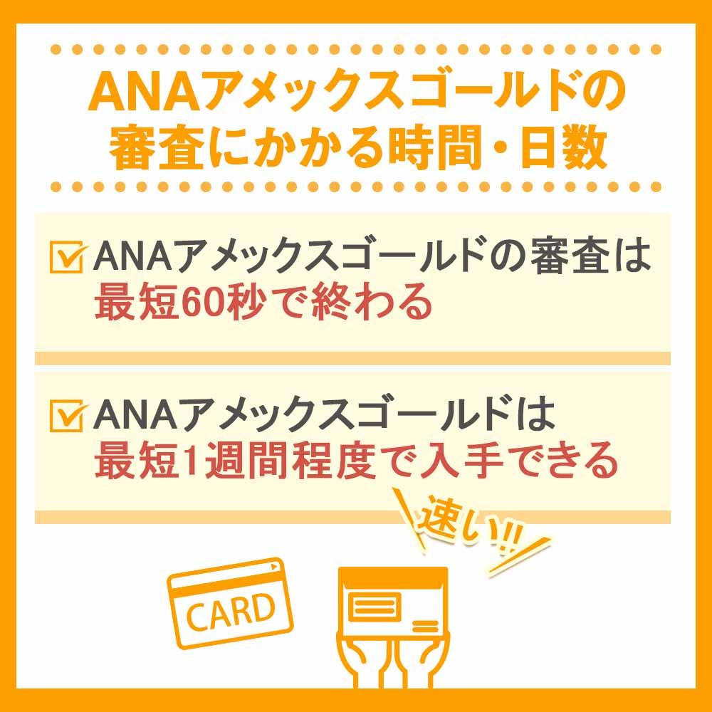 ANAアメックスゴールドの審査にかかる時間・日数