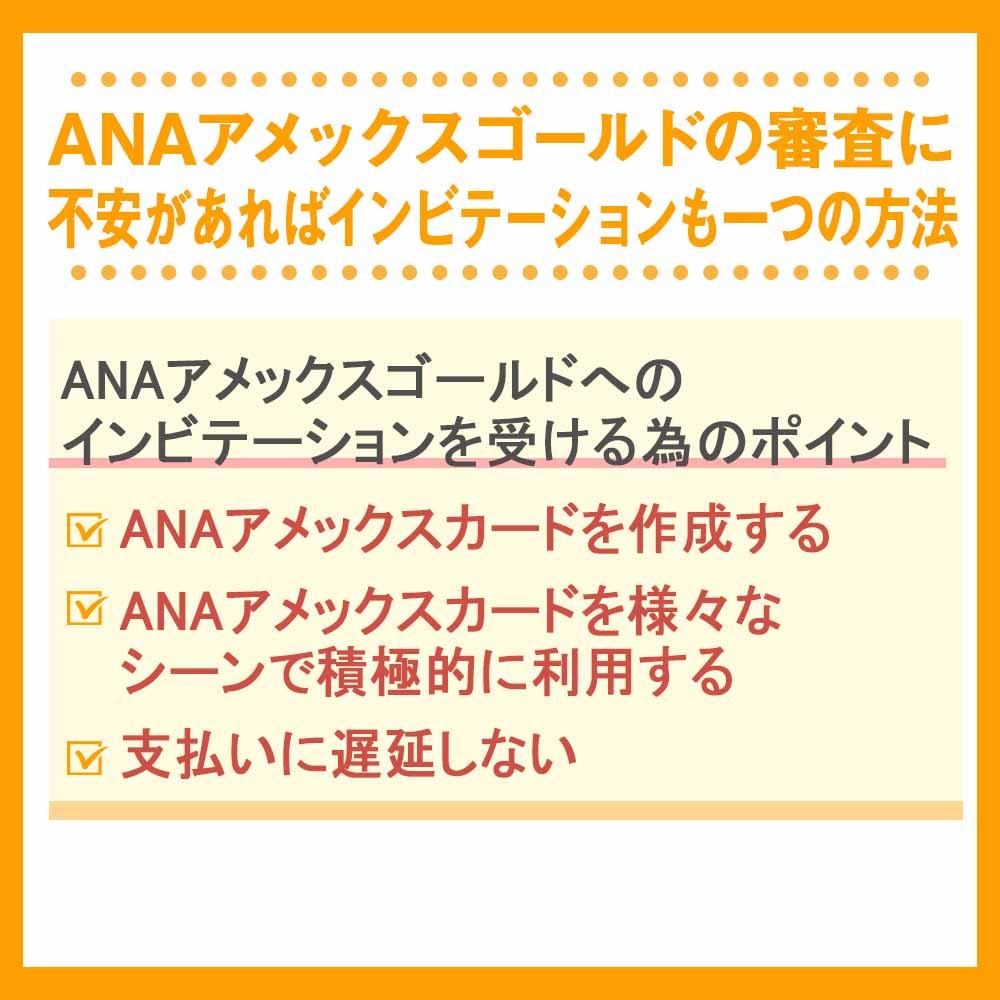 ANAアメックスゴールドの審査に不安があればインビテーションも一つの方法