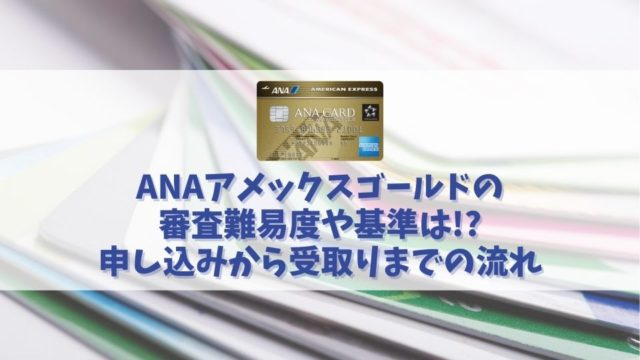 【ANAアメックスゴールドの審査の実態】ANAゴールドカードの審査難易度と突破方法を解説