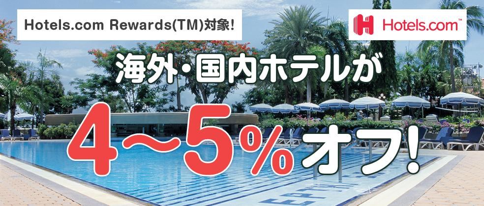 Hotels.com Rewards(TM)対象!海外・国内ホテルをおトクに予約!