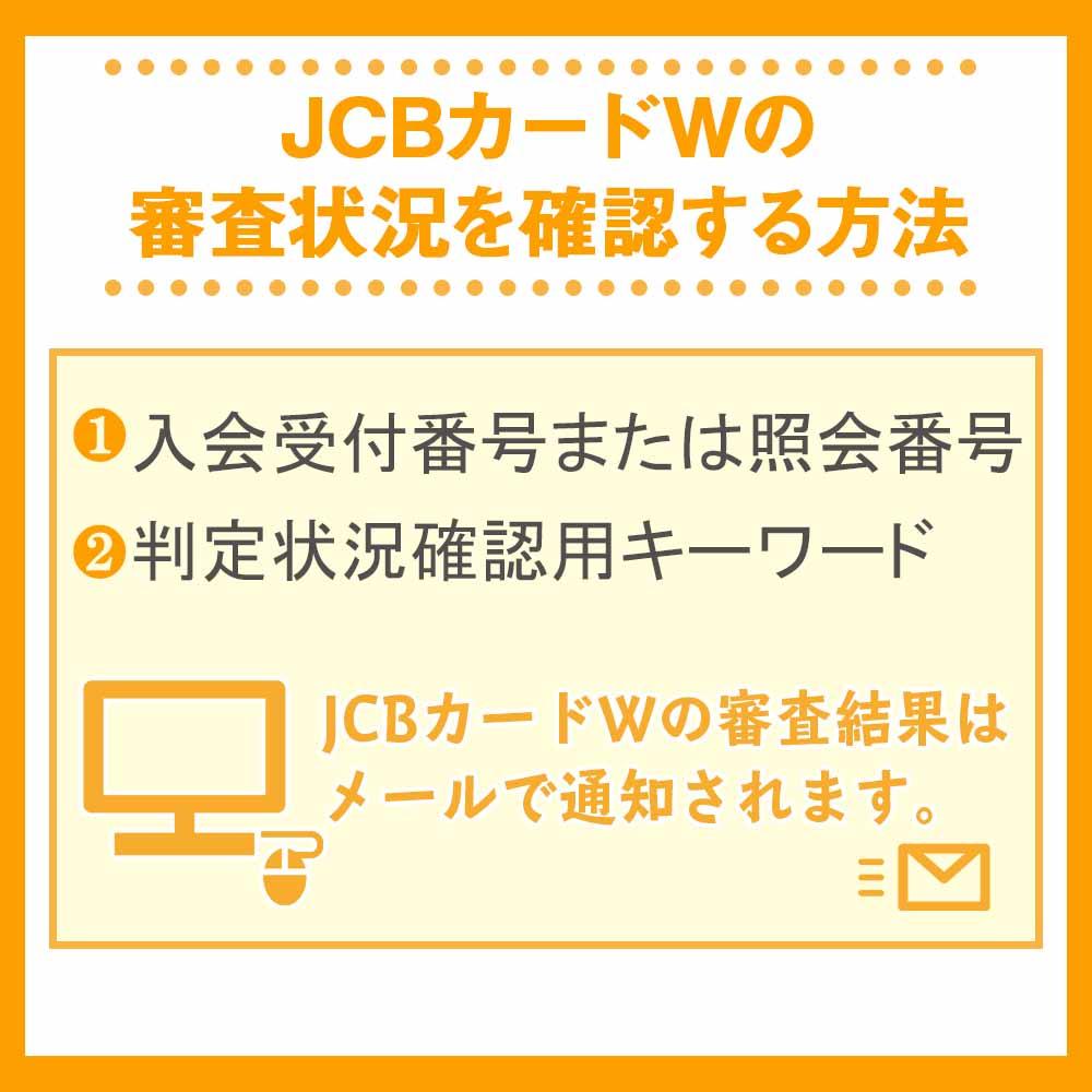 JCBカードWの審査状況を確認する方法
