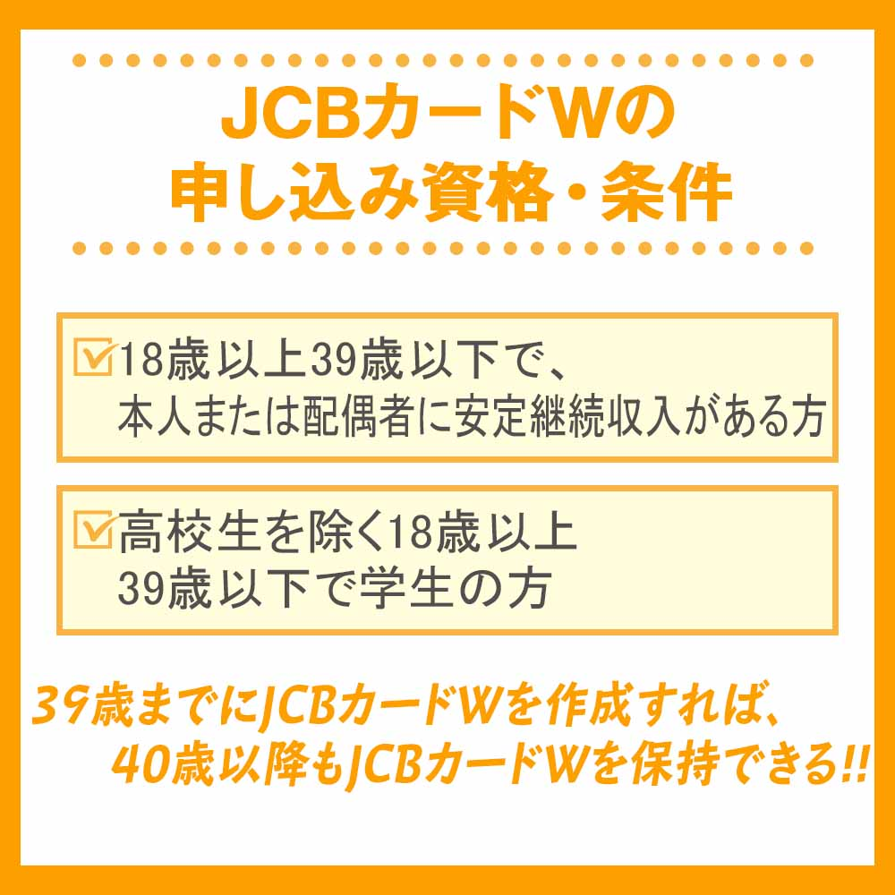 JCBカードWの申し込み資格・条件