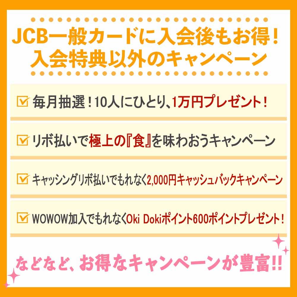 JCB一般カードに入会後もお得!入会特典以外のキャンペーン