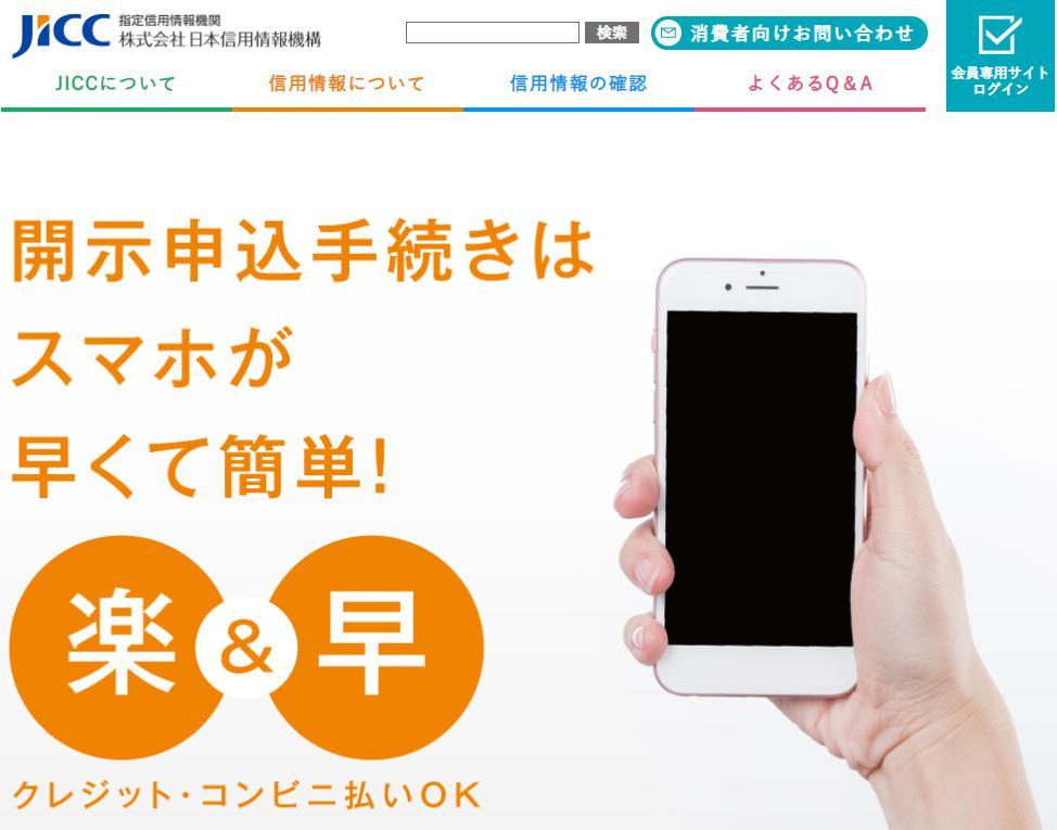 JICC(株式会社日本信用情報機構)