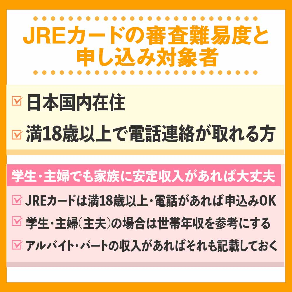 JREカードの審査難易度と申し込み対象者