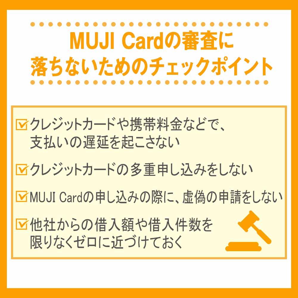 MUJI Cardの審査に落ちないためのチェックポイント