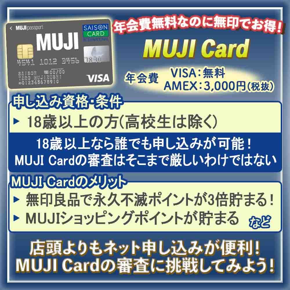 MUJI Cardの審査は厳しい?甘い?審査難易度や審査にかかる時間を解説