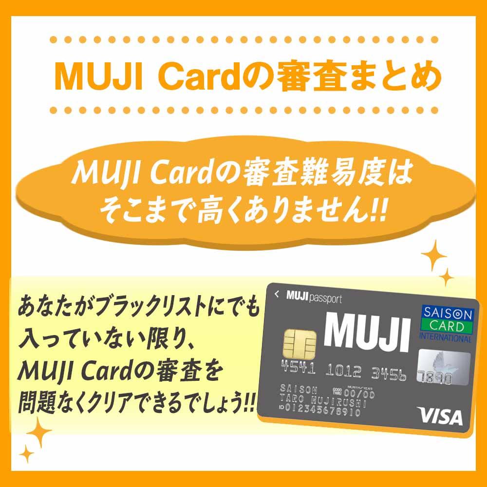 MUJI Cardの審査まとめ