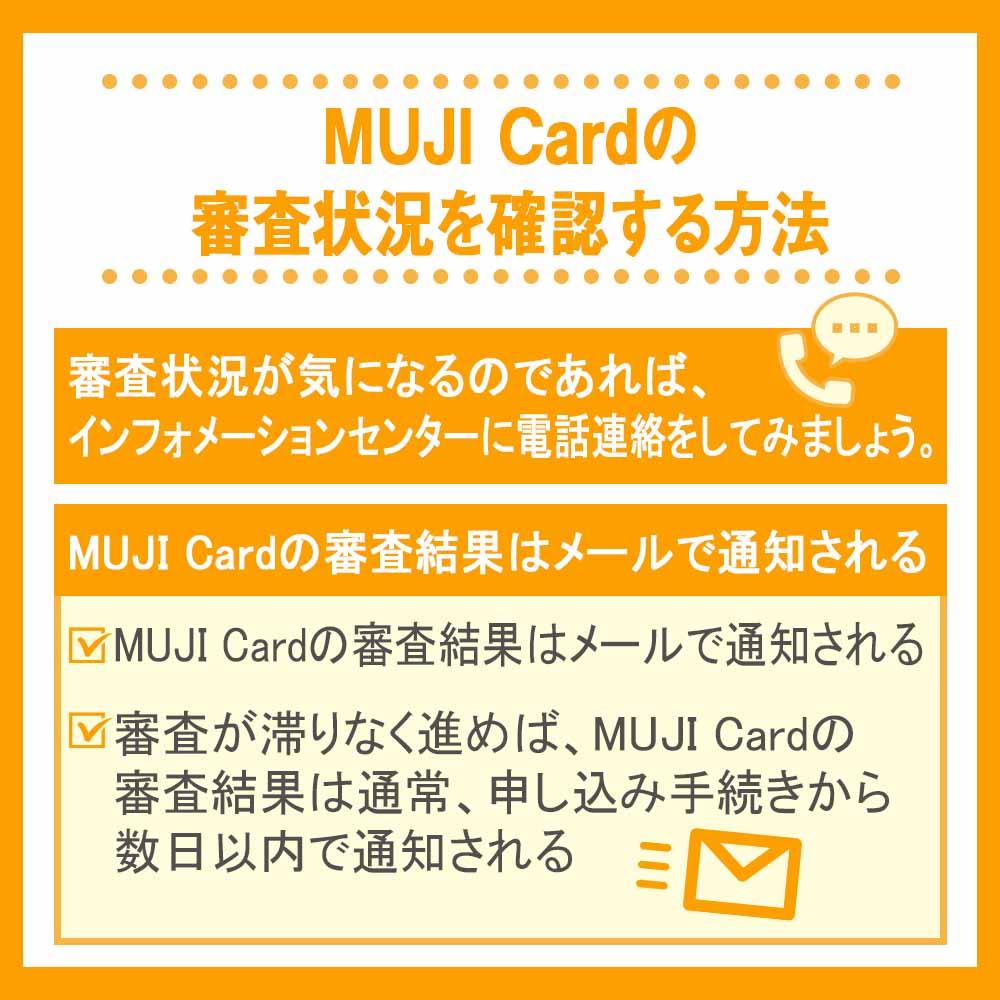 MUJI Cardの審査状況を確認する方法