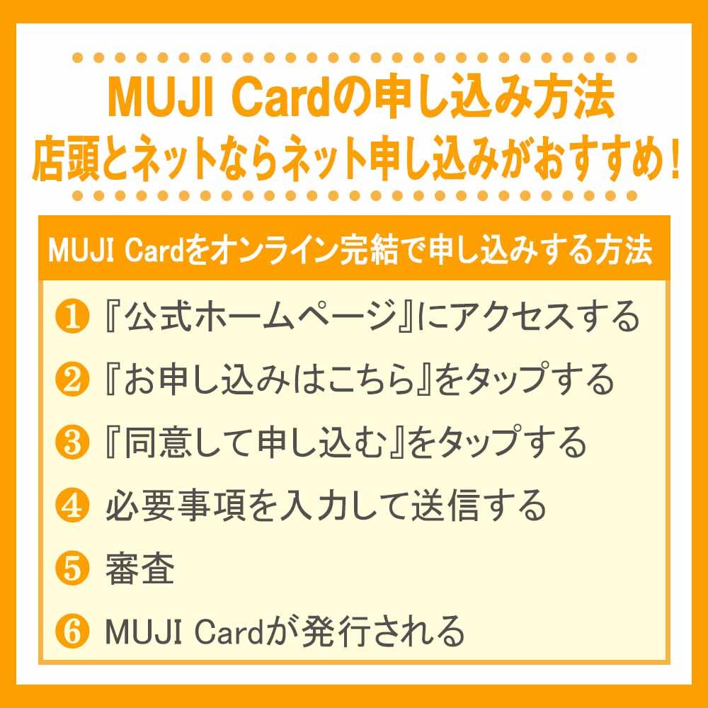 MUJI Cardの申し込み方法|店頭とネットならネット申し込みがおすすめ!