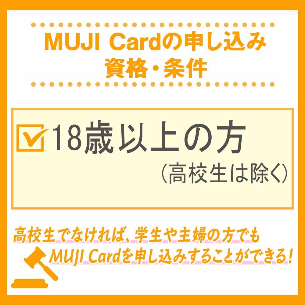 MUJI Cardの申し込み資格・条件
