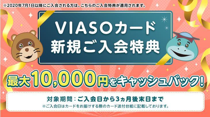 VIASOカードの入会キャンペーン