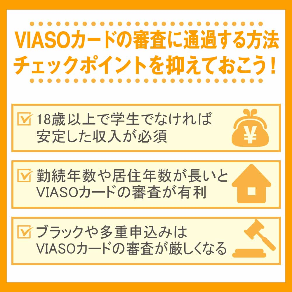 VIASOカードの審査に通過する方法|チェックポイントを抑えておこう!