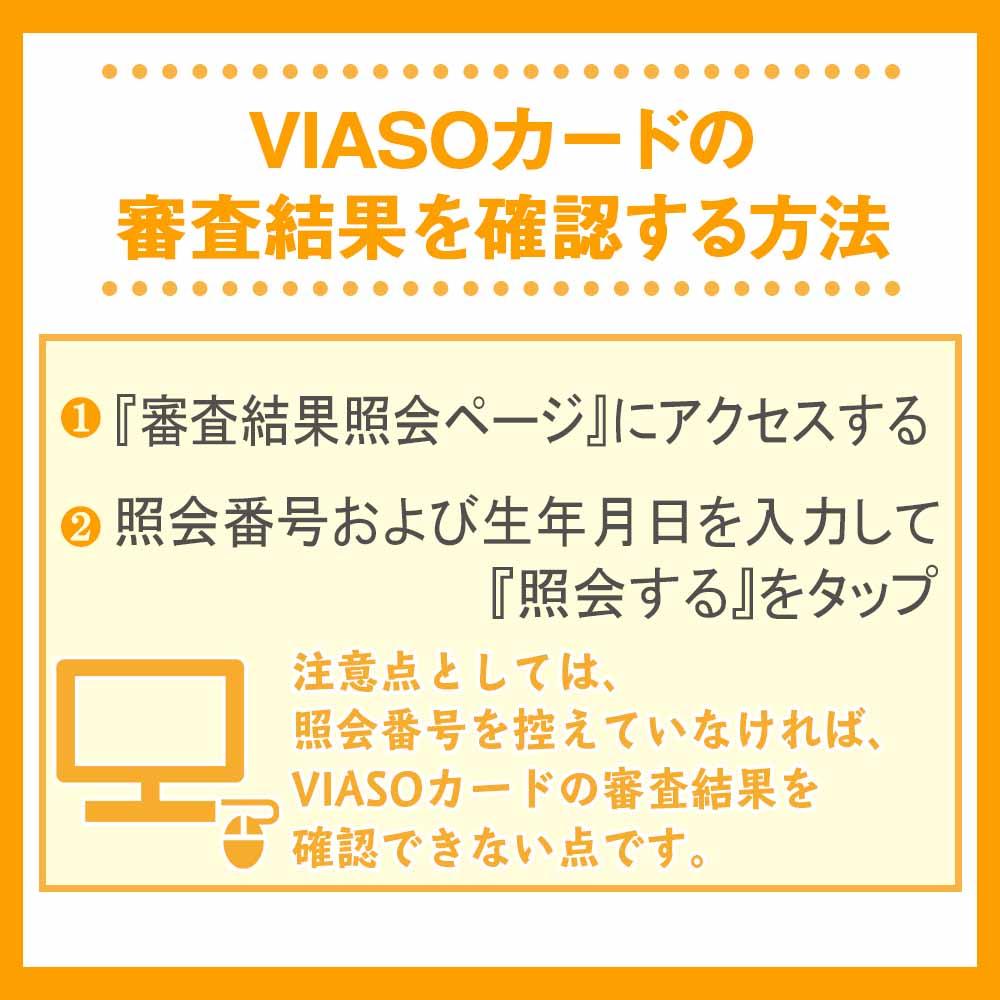 VIASOカードの審査結果を確認する方法