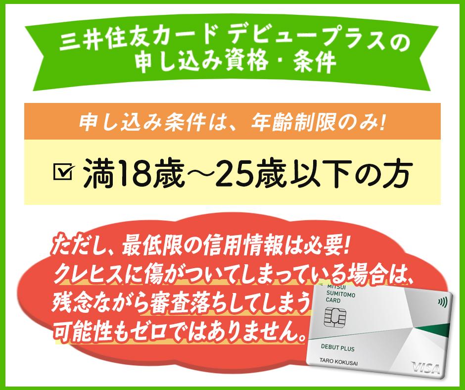 三井住友カード デビュープラスの申し込み資格・条件