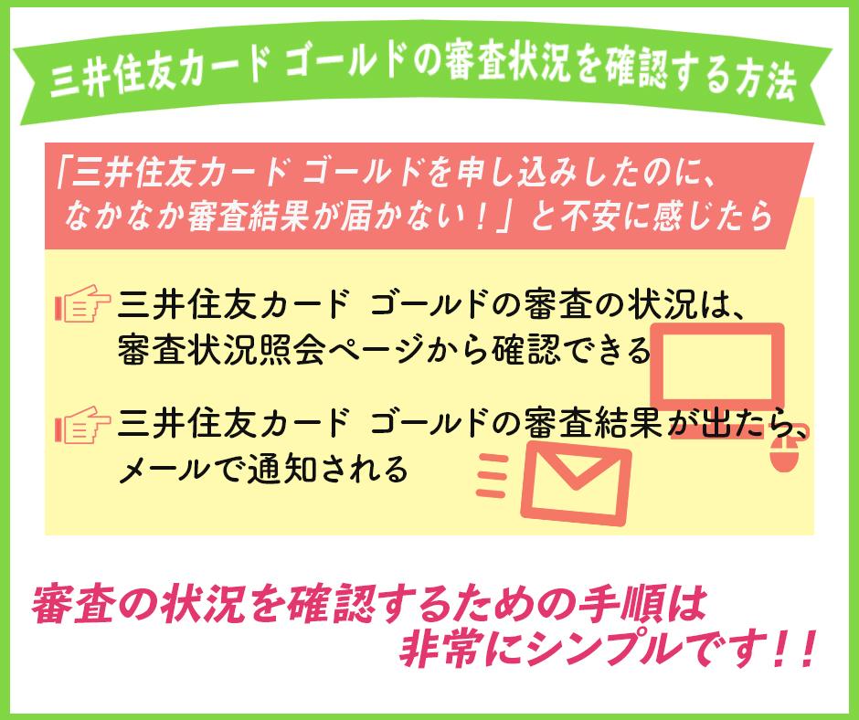 三井住友カード ゴールドの審査状況を確認する方法