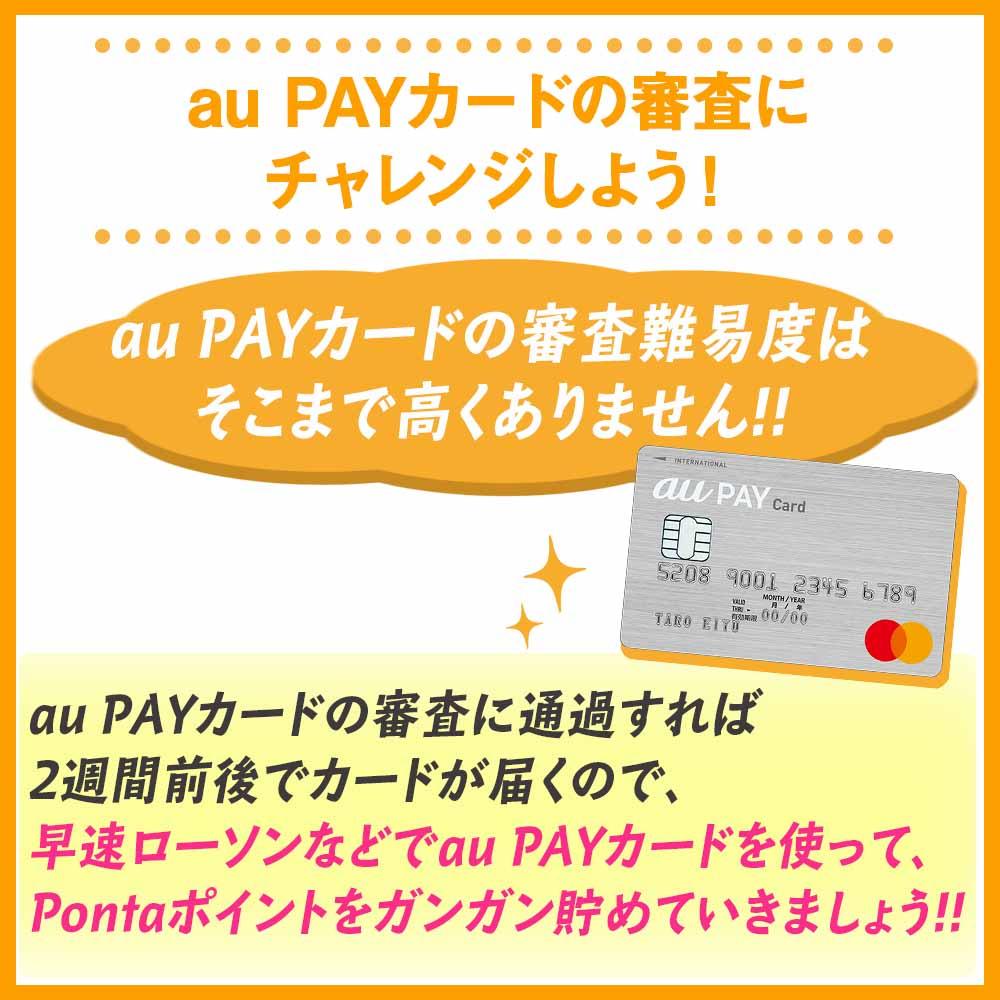 au PAYカードの審査にチャレンジしよう!