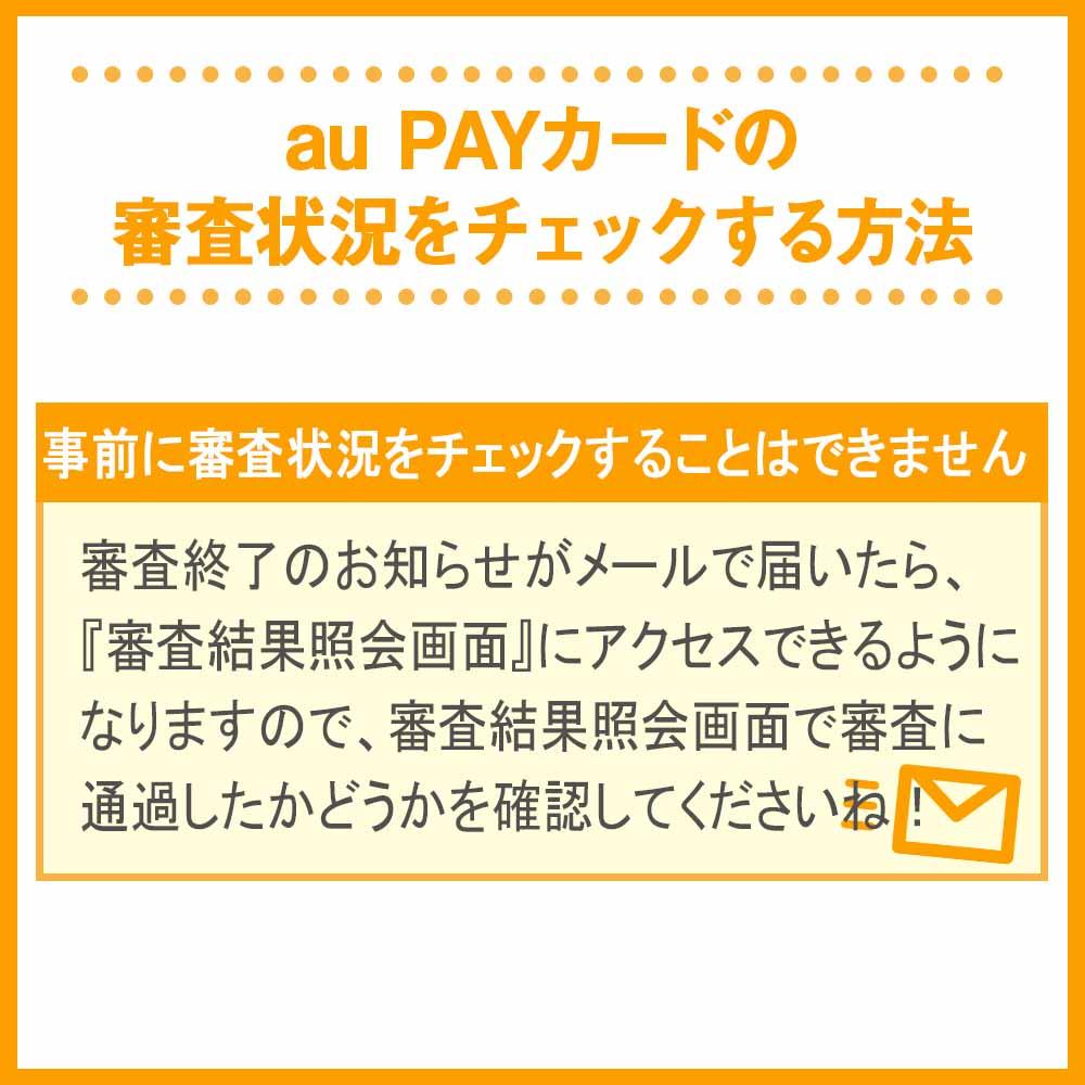 au PAYカードの審査状況をチェックする方法