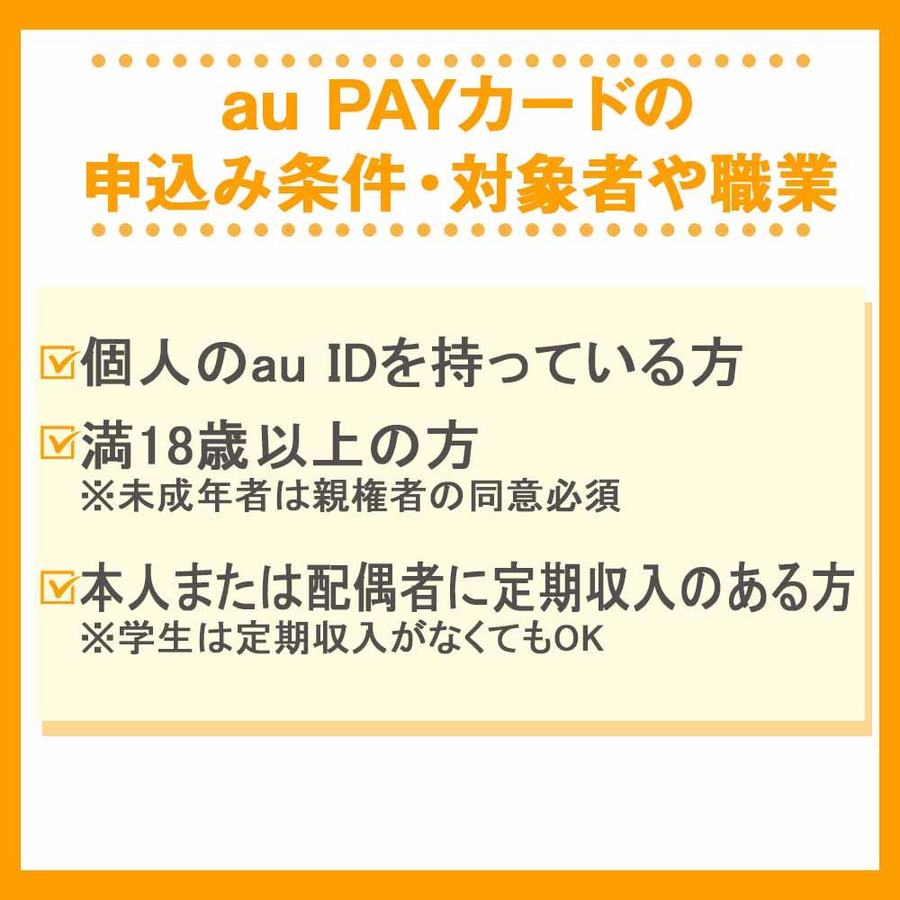 au PAYカードの申込み条件・対象者や職業