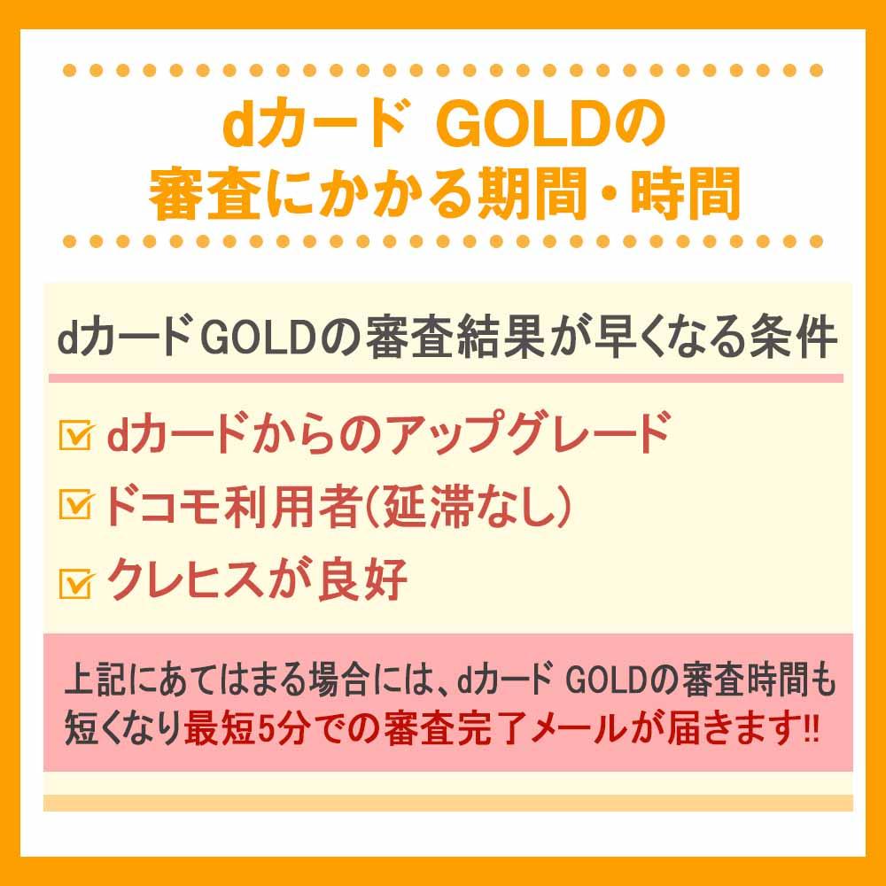 dカード GOLDの審査にかかる期間・時間