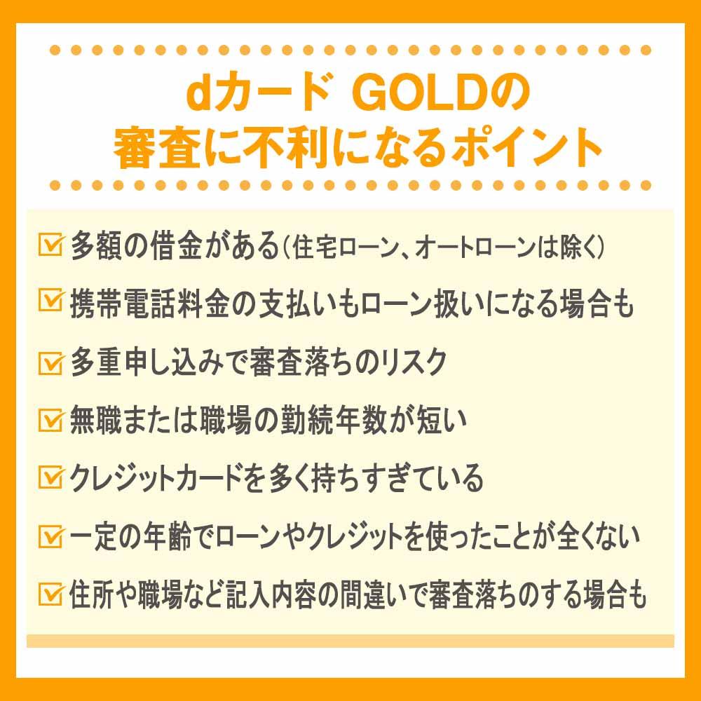 dカード GOLDの審査に不利になるポイント