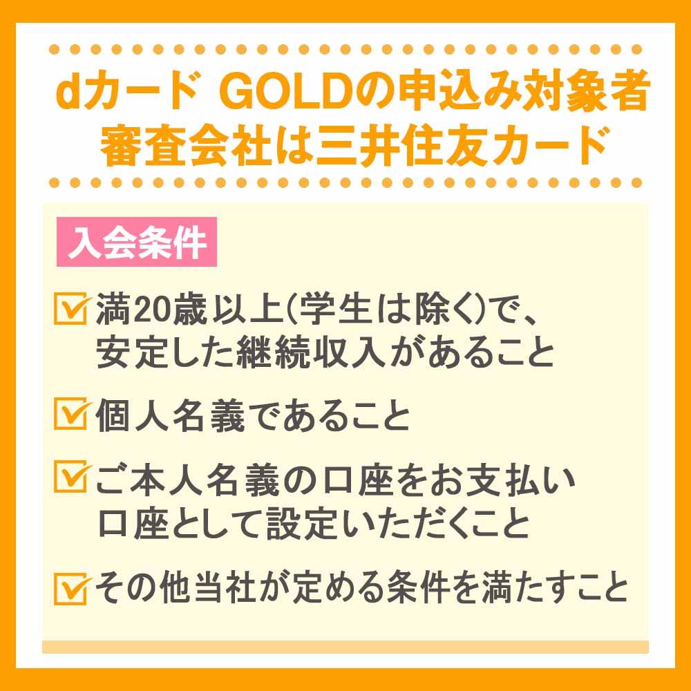 dカード GOLDの申込み対象者|審査会社は三井住友カード