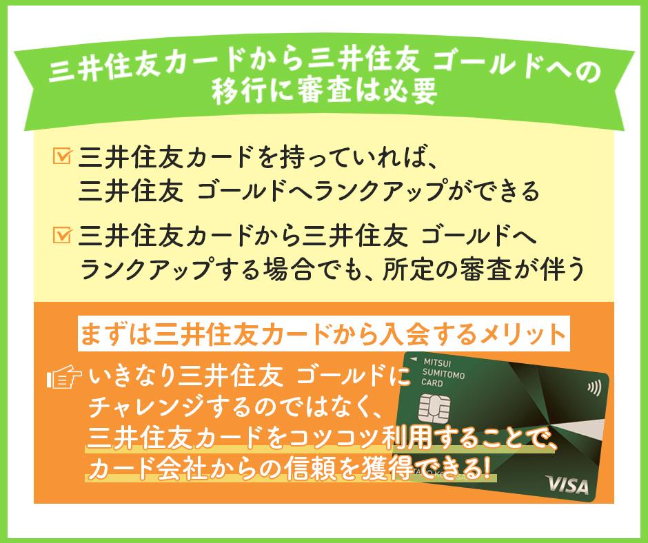 三井住友カードから三井住友 ゴールドへの移行に審査は必要