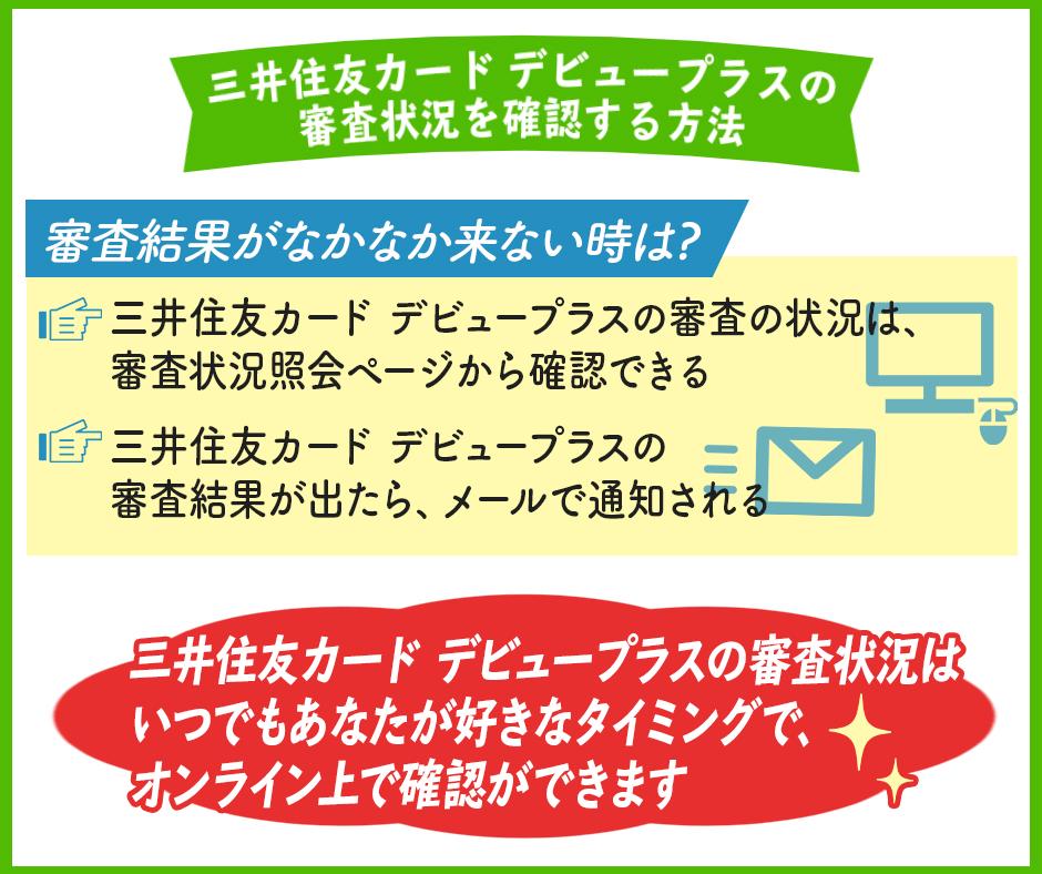 三井住友カード デビュープラスの審査状況を確認する方法